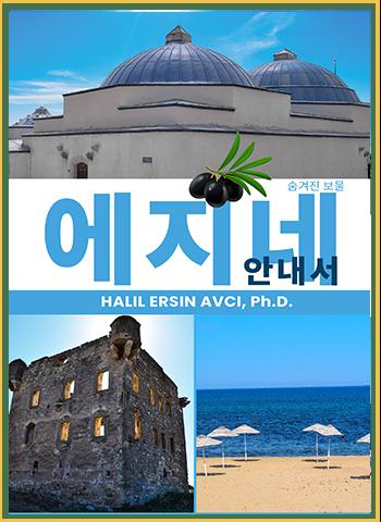 Secret-Treasure-Ezine-Travel-Guide-korean